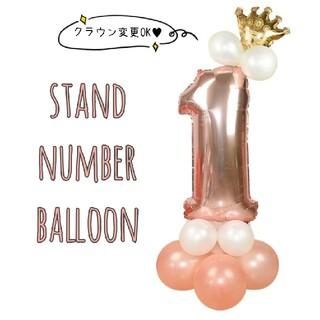 1歳♥ ナンバー バルーン バースデー 誕生日 風船 数字 飾り 大きい セット