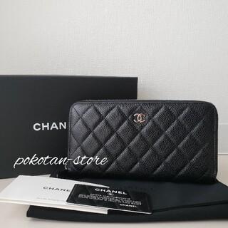 CHANEL - 未使用【シャネル】キャビアスキン 新型 クラシック ジップウォレット 長財布