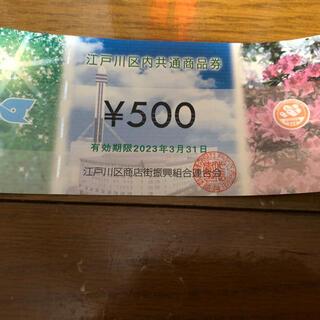江戸川区商品券(ショッピング)