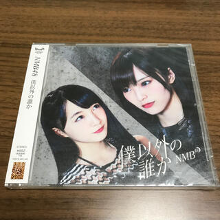 エヌエムビーフォーティーエイト(NMB48)のNMB48  僕以外の誰か 劇場版(ポップス/ロック(邦楽))