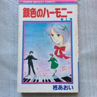 銀色のハーモニー1巻(少女漫画)