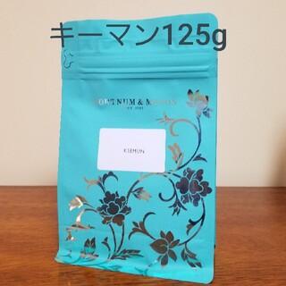 キーマン ルーズリーフ125g 紅茶 フォートナム&メイソン(茶)