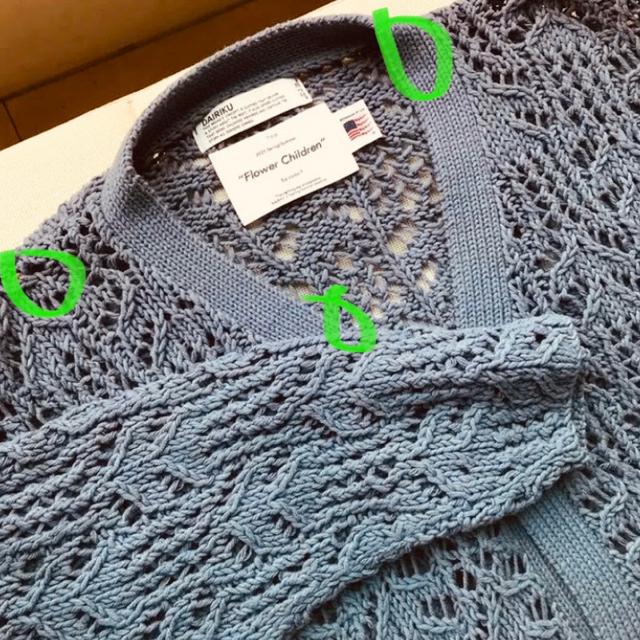 Gucci(グッチ)のdairiku 21ss カーディガン 汚れ 解れ、有り メンズのトップス(カーディガン)の商品写真