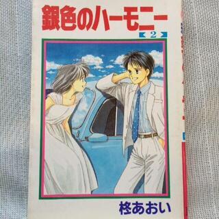 銀色のハーモニー2巻(少女漫画)