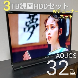 AQUOS - 【大容量3TB録画HDDセット】SHARP 32型液晶テレビ/裏録