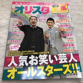 アラシ(嵐)の嵐 雑誌 オリスタ 2011年 2/7(音楽/芸能)