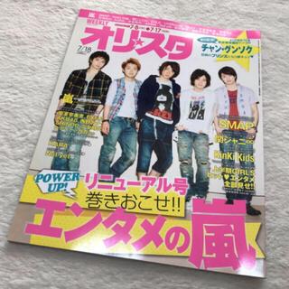 アラシ(嵐)の嵐 雑誌 オリスタ 2011年 7/18(音楽/芸能)