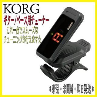 コルグ(KORG)のKORGクリップ式チューナー ピッチクリップ ギター/ベース用PC-1(その他)