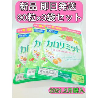 FANCL - ファンケル カロリミット30回分(90粒入*3袋セット)FANCL 新品未開封