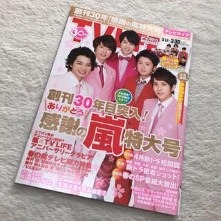 アラシ(嵐)の嵐 雑誌 テレビ誌 TV LIFE 2012年 3/30号(音楽/芸能)
