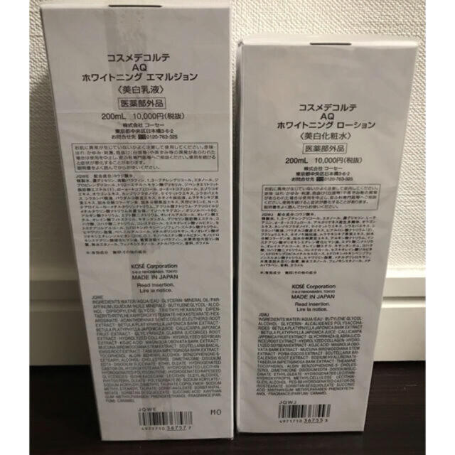 COSME DECORTE(コスメデコルテ)のコスメデコルテAQ ホワイトニング 化粧水&乳液 セット コスメ/美容のスキンケア/基礎化粧品(化粧水/ローション)の商品写真