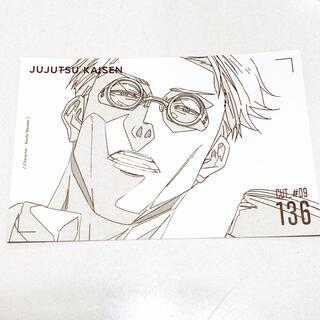 呪術廻戦 TSUTAYA ポストカード 七海健人 七海 グッズ 呪術