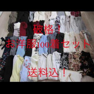 INGNI - レディース お洋服 100着 福袋 セット まとめ売り コーデ売り