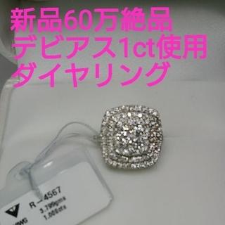 デビアス(DE BEERS)の売り切れ♪新品70万絶品デビアス1ctダイヤ使用✨K18リング★ミニ鑑別書付き(リング(指輪))