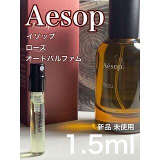 Aesop - [イ-r]イソップ Aesop rozu ローズ EDP 1.5ml