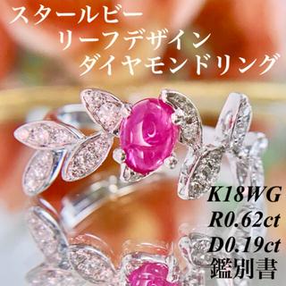 鑑別書K18WGスタールビーリーフデザインダイヤモンドリング0.62/D0.19