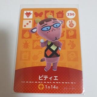 ニンテンドースイッチ(Nintendo Switch)のどうぶつの森 アミーボ ピティエ(携帯用ゲームソフト)