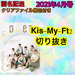 キスマイフットツー(Kis-My-Ft2)の【さくら様専用】 Kis-My-Ft2 切り抜き 2021年4月号 duet(アート/エンタメ/ホビー)