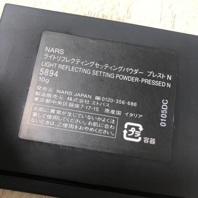NARS(ナーズ)のNARS ライトリフレクティングセッティングパウダー コスメ/美容のベースメイク/化粧品(フェイスパウダー)の商品写真