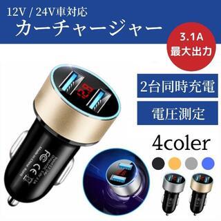 USB シガーソケット 車載充電器 カーソケット カーチャージャー t00073