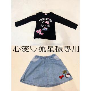 ベビードール(BABYDOLL)の【BABY DOLL】キティロンT スカート 130(Tシャツ/カットソー)