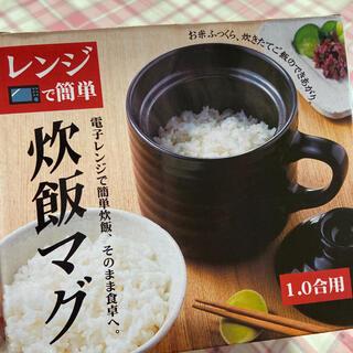 レンジで簡単炊飯マグ(1合用)×2