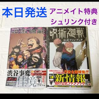 呪術廻戦 公式ファンブック・コミック15巻・アニメイト特典ポスト イラストカード