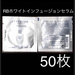 L'OCCITANE - ロクシタンレーヌブランシュホワイトインフュージョンセラム50枚