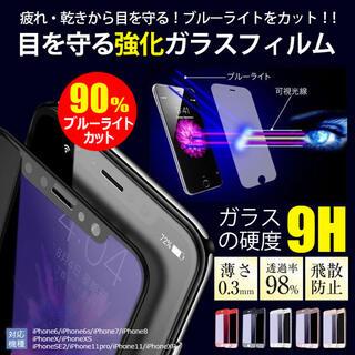 【目を保護する】ブルーライトカット iPhone ガラスフィルム