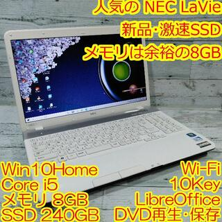 NEC - NEC LS150 ノートパソコン i5 8GB 新品SSD240GB DVD