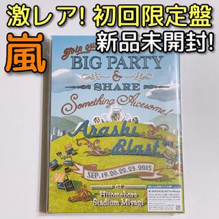 嵐 - 嵐 BLAST in Miyagi ブルーレイ 初回限定盤 新品未開封! 大野智