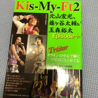 キスマイフットツー(Kis-My-Ft2)のKis-My-FT2北山宏光、藤ケ谷太輔&玉森裕太Episode+ Trista(アート/エンタメ)