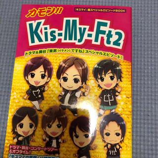 キスマイフットツー(Kis-My-Ft2)のカモン!! Kis-My-Ft2(アート/エンタメ)