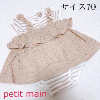 petit main - ロンパース サイズ70  プティマイン petit main