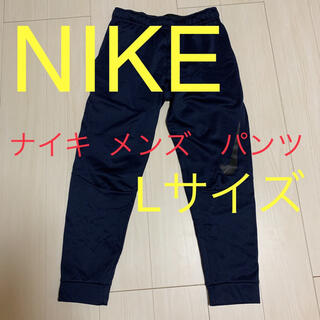 NIKE - ナイキ  ジャージ パンツ ネイビー