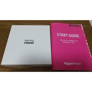 ラクテン(Rakuten)の【ほぼ新品未使用】Rakuten Hand ホワイト 付属品一式未使用(スマートフォン本体)