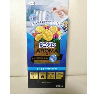 ウエキ(Ueki)の新品未開封 UYEKI ダニクリンアロマ トロピカルマリン 250ml (日用品/生活雑貨)