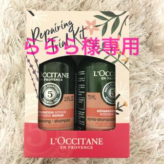 L'OCCITANE - ★新品★【送料込み】ロクシタン★ファイブハーブス リペアリング トライアル