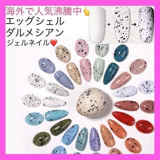 【流行中】ダルメシアン エッグシェル egg shell クリア ジェルネイル(カラージェル)
