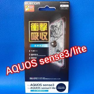 AQUOS sense3/lite 衝撃吸収 反射防止 指紋防止 保護フィルム
