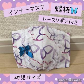 マスク(THE MASK)のインナーマスク 蝶柄 レースリボン付き 可愛い 幼児サイズ♡(外出用品)