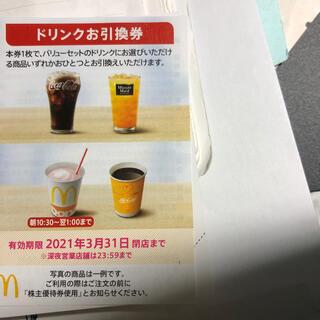 マクドナルド株主優待ドリンク券1枚(フード/ドリンク券)