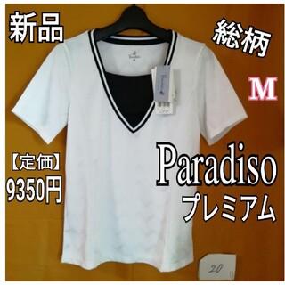 パラディーゾ(Paradiso)の新品M★定9350円★パラディーゾプレミアム テニスウェア Tシャツ レディース(ウェア)