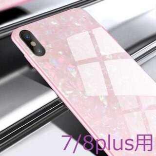 【iPhone7/8p用:ピンク】ガラスキラキラシェルケース(iPhoneケース)