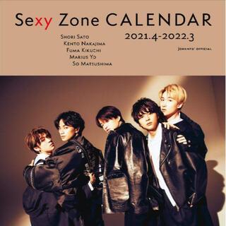 Sexy Zone - SexyZoneカレンダー