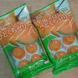 お菓子 北海道限定 夕張メロンひとくちゼリー 2袋セット 詰め合わせ ゼリー