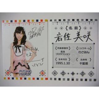 エーケービーフォーティーエイト(AKB48)の2枚セット 岩佐美咲 福袋 2016年 プロフィールカード AKB48 卒業(女性タレント)