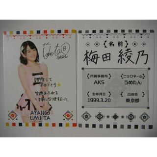 エーケービーフォーティーエイト(AKB48)の2枚セット 梅田綾乃 福袋 2016年 プロフィールカード AKB48 卒業(女性タレント)