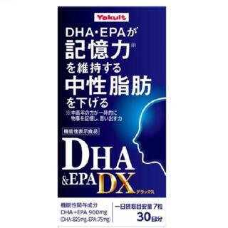 ヤクルト(Yakult)のヤクルト DHA&EPA DX(210粒入)【ヤクルト】(その他)