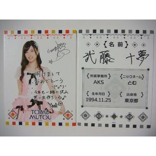 エーケービーフォーティーエイト(AKB48)の2枚セット 武藤十夢 福袋 2016年 プロフィールカード AKB48 AKB(アイドルグッズ)